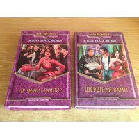 Серия VIP значит вампир 2 книги