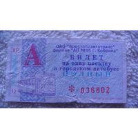 Беларусь. билет на транспорт, Кобрин. 036802. распродажа