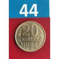 20 копеек 1984 года СССР.