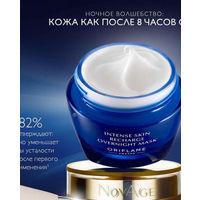 Ночная маска для интенсивного восстановления кожи NovAge Oriflame