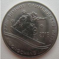 Приднестровье 1 рубль 2018 г. XXIII зимние Олимпийские игры в Пхёнчхане