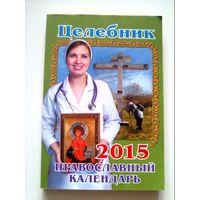 Целебник.Православный календарь 2015 год.