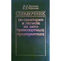 Справочник по санитарии и гигиене на автотранспортных предприятиях
