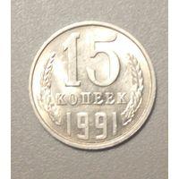 СССР. 15 копеек 1991 л