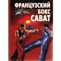 Французский бокс сават. История и техника. Серия: Боевые искусства.