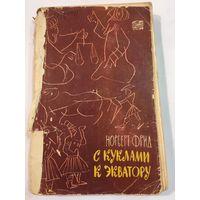 Книга Фрид С куклами к экватору Путешествия приключения 1960 г 265 стр