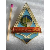 Знак. Министерство Торговли УССР. УкрКурортТорг