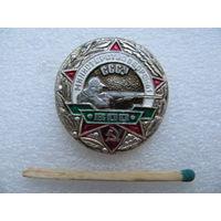 Знак. ВОО (Военно-Охотничье общество) Министерство обороны СССР