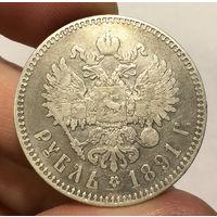1 РУБЛЬ 1891 АГ. Редкий