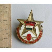 Значок SOCIALISTA HAZANKERT Венгрия знак воина - комсомольца 3 ст.