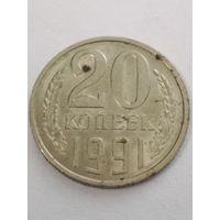 20 копеек 1991 СССР