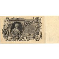 Россия, 100 рублей, Шипов - Метц