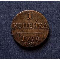 1 Копейка 1798 КМ РЕДКАЯ!!! Из личной коллекции! Состояние!ОЧЕНЬ ВЫГОДНАЯ ЦЕНА!