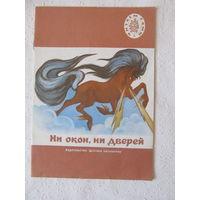 """Русские народные загадки,сказки """"Ни окон,ни дверей"""" СССР,1989"""