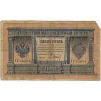 1 рубль 1898  Тимашев Барышев   ВК 540014