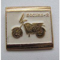 Восход-2. Мотоцикл