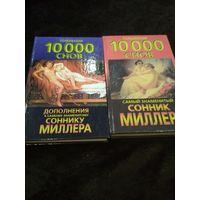2 книги. Самый знаменитый сонник Миллера. Толкования 10000 снов. Дополнения к самому знаменитому Соннику Миллера. Толкования 10000 снов