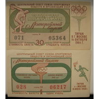 Лотерейный билет СССР 1964-1968 гг. Олимпийская спортивная лотерея. Цена за 1 шт.