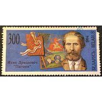 ЦІКАВІЦЬ АБМЕН! 1994, Язэп Драздовіч, 300 руб
