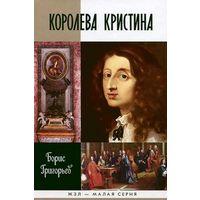 Королева Кристина. Борис Григорьев