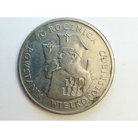 """100 злотых 1988 года. Польша. """"Восстание"""". Монета А1-6-10"""