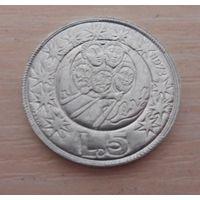 5 лир Сан-Марино 1973 года - из коллекции