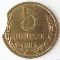 "5 копеек 1984 год (UNC) БРАК чеканки - ВЫКУС (""Луна"")"