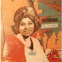 Мехелия Джексон - Поёт Негритянские Спиричуэлс