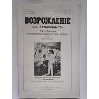Возрождение: Ежемесячный литературно-политический журнал 151 июль 1964 года.