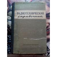 Радиотехнический справочник 1962 год второй том