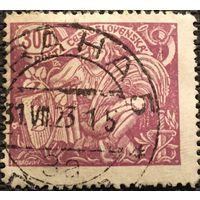 ЦІКАВІЦЬ АБМЕН! 1920, Навука і Культура, 300 гелераў
