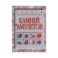 Полная энциклопедия камней и амулетов.  2010г.