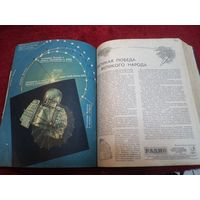 Подшивка журнала Радио за 1961 г.