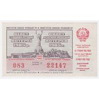 Лотерейный билет УССР 1985 Дополнительный выпуск
