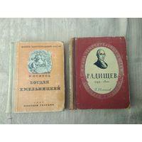 Серия: Жизнь замечательных людей (ЖЗЛ) 2 книги 1948г.