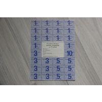 Карточка потребителя 75 рублей (лощеная бумага, 2 серия)