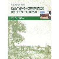 Клепиков Н. Е. Культурно-историческое наследие Беларуси 1917-1932 гг.