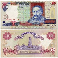 Украина. 10 гривен (образца 2000 года, P111c, aUNC) [серия ЮЗ]