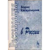 Б. Ю. Кагарлицкий. Реставрация в России.