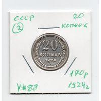 СССР 20 копеек 1924 года - 2