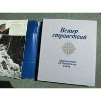 Книга Ветер странствий. Путешествие по Советскому Союзу. 1978г.