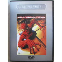 """Человек-паук (Spiderman) DVD -9 """"Superbit"""" в картонной коробке."""