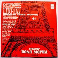 Распродажа с 1 рубля ! Оркестр Поля Мориа . Апрелевский ЗГ