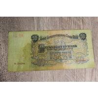 50 рублей 1947 года, серия ГХ 134260.