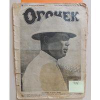 "Журнал ""Огонек"", апрель 1926 г. (Китай, Англия, Америка, Япония, Туркмения)"