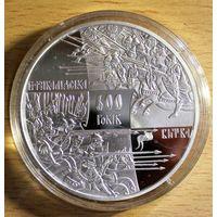 600 лет Грюнвальдская битва 1410-2010 (Украина), серебро 2 унции, 62.2 грамма