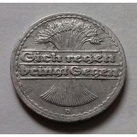 50 пфеннигов, Германия 1921 D