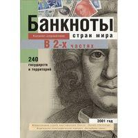 Банкноты стран мира - на CD
