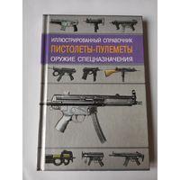 Пистолеты-пулеметы - оружие спецназначения