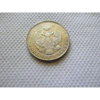 1 рубль 1842 г.